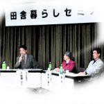 東京◆本部/今年も田舎暮らしセミナーを開催します【ふるさと情報館からのお知らせ】