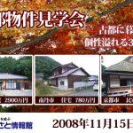 東京◆本部/秋の京都・物件見学会を開催します【イベントのお知らせ】