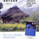 東京◆本部/古民家好きな方必見!写真集が発売されました【お知らせ】