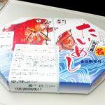 神奈川◆小田原/東海道・小田原名物・たいめし弁当【地域担当・出張余話】