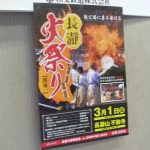 埼玉◆長瀞町/3月1日(日)長瀞火祭りが行われます【ふるさと見聞録】