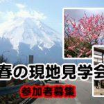 東京◆本部/初春の現地見学会〜受付状況〜【ふるさと情報館からのお知らせ】
