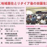 東京◆本部/田舎暮らしセミナーのお知らせ【ふるさと情報館からのお知らせ】