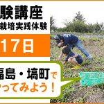 福島◆塙町/福島で農的生活・有機栽培実践体験講座【イベントのお知らせ】