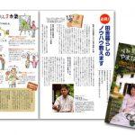 東京◆本部/田舎暮らしのノウハウ教えます【記事掲載のお知らせ】