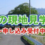 東京◆本部/田舎暮らし7月の現地見学会【ふるさと情報館からのお知らせ】
