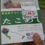 千葉◆多古町/知る人ぞ知る多古町のたこめし【地域担当・出張余話】