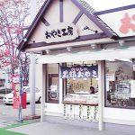 長野◆大町市/大糸線・信濃大町駅前のおやき工房【駅前探訪・ふるさと見聞録】