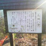 埼玉◆秩父/秩父盆地の北縁、陣見峠〜長瀞から児玉へ【ふるさと見聞録】