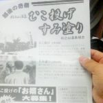 新潟◆松之山温泉/越後の奇祭!!「むこ投げ?すみ塗り??」【ふるさと見聞録】