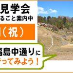 福島県◆中通りエリア/福島中通り限定の物件見学会を開催します!【イベントのお知らせ】