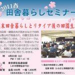 東京◆本部/田舎暮らしセミナーを開催いたします(東京・中野)【ふるさと情報館からのお知らせ】