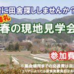 東京◆本部/春の現地見学会・参加者募集【ふるさと情報館からのお知らせ】