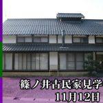 長野◆篠ノ井/信州・篠ノ井古民家見学会のお知らせ【物件内覧会】