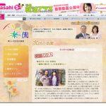 東京◆本部/人生の楽園 2012傑作集(12/29放送)【お知らせ】