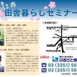 東京◆本部/2012年田舎暮らしセミナー(東京都生協連会館)【イベントのお知らせ】