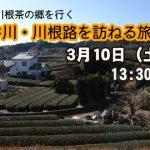 静岡◆川根路/静岡大井川・川根見学会を行います!【川根路・見学会のお知らせ】