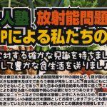 山梨◆八ヶ岳/東京農業大学名誉教授・小泉武夫氏講演会【地域イベントのお知らせ】