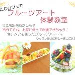 山梨◆八ヶ岳/フルーツアート教室 in 原村【地域イベントの紹介】