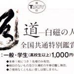 山梨◆八ヶ岳/映画「道〜白磁の人」上映会場を増やすには【浅川兄弟資料館】