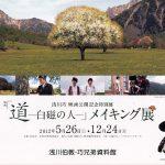山梨◆八ヶ岳/「道〜白磁の人」上映会場とメイキング展のお知らせ【八ヶ岳スタッフ・日々の雑記帳】