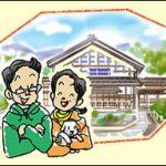 東京◆本部/田舎の不動産を探すためには【ふるさと情報館からのお知らせ♪】