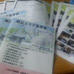 東京◆本部/秩父見学会でお待ちしております:2013年3月31日【見学会のお知らせ】