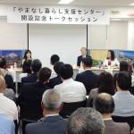東京◆有楽町/やまなし暮らし支援センターオープニングセミナー【活動のお知らせ】