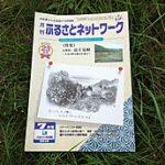 山梨◆八ヶ岳/『月刊ふるさとネットワーク』7月号がまもなくお手元に【お知らせ】