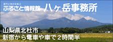banner_r_yatsu