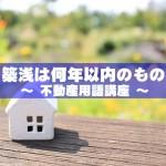 東京◆本部/「築浅物件」は何年以内のもの?【不動産用語ミニ講座】