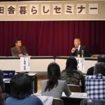 東京◆本部/田舎暮らしセミナー開催報告(4/5東京中野)【お知らせ】