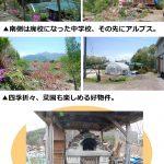 長野◆富士見町/ピザ窯・菜園OKの信濃境駅徒歩圏の住宅【価格改定】