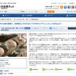 東京◆本部/移住情報・第一次産業に特化した就職情報サイトの紹介