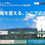 東京◆本部/企業に勤める40代~60代に朗報?田舎暮らしにおけるセカンドキャリアについて