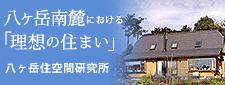 八ヶ岳住空間研究所
