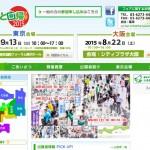 東京◆有楽町/ふるさと回帰フェア2015/9月13日(日)東京国際フォーラム