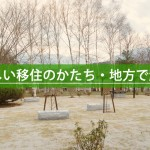 信州◆富士見町/働き世代に朗報!富士見町で仕事しよう【諏訪ぐん!ぐん!】