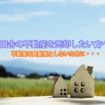 東京◆本部/田舎の不動産の売却をお考えの方に・・・事前準備
