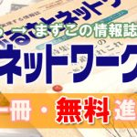 東京◆本部/いよいよ11月号完成!お楽しみに【情報誌のお知らせ】
