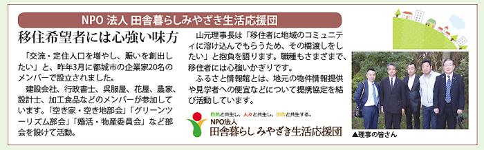 npomiyazakiouen