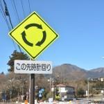 静岡◆富士宮市/全国行脚・ゆっくり走ろう~安全運転・豆知識・・・(1)【地域担当・まめ知識】