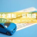 東京◆本部/安全運転・豆知識・・・(2)【地域担当・まめ知識】