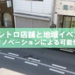 長野◆富士見町/レトロな駅前商店街~「スワいち」開催【地域イベント紹介】