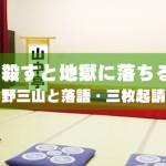 和歌山◆田辺市/烏を殺すと地獄に落ちる?【地域担当・出張余話】