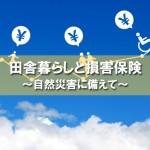 宮城◆白石蔵王/損害保険入ってます?~ 自然災害と田舎暮らし ~【蔵王ツーリズム・遠刈田からの手紙】