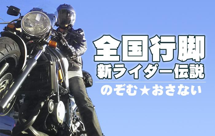 osanai-bike-osanai