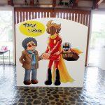 岩手◆登米市/仮面ライダーに会いまして【みちのく岩手・新遠野物語】