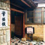 群馬◆下仁田町/大正ロマンの中でランチを【本部スタッフ・食いしん坊万歳!】
