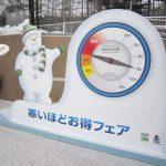 山梨◆八ヶ岳/寒いほどお得フェア♪今年も開催中です【巡り巡って北杜市探訪記】
